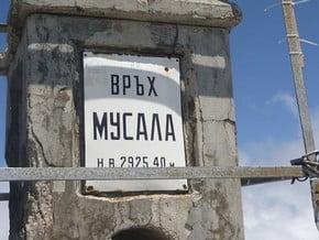 Image of Borovets - Musala, Rila (2 925 m / 9 596 ft)